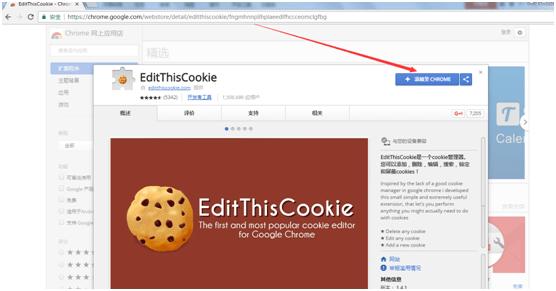 谷歌浏览器安装小饼干插件